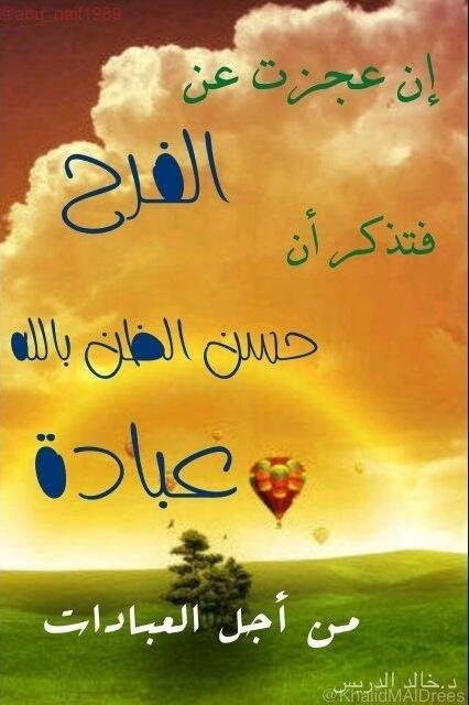 حسن الظن بالله عبادة - تعليم التفكير من منظور إسلامي