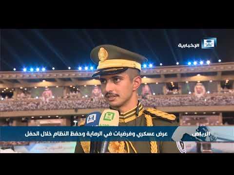وزير الداخلية يشهد حفل تخريج الدورة التأهيلية الـ 47 في كلية الملك ...