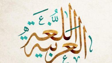 صورة نماذج عربية مشرفة..في البلاغة والفصاحة