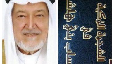 صورة أسرة السادة آل جمل الليل باعلوي الحسينيين في الحرمين الشريفين.