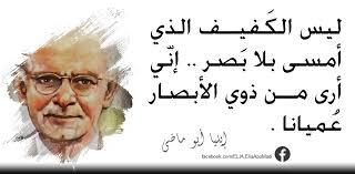 صورة الأديب والشاعر العملاق.ايليا أبو ماضي شاعر الحب والحكمة.