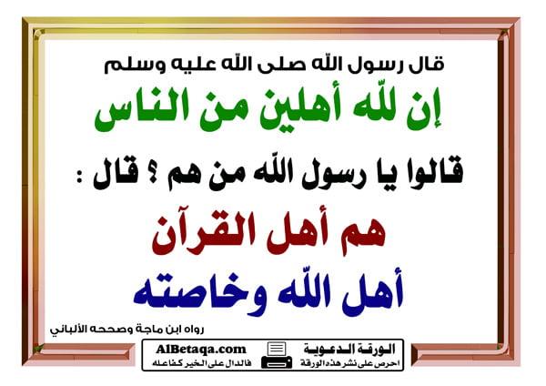 ربيع قلوبنا: أهل القرآن