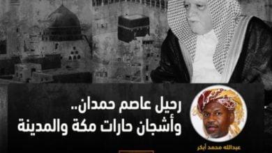 صورة رحيل عاصم حمدان..وأشجان حارات مكة والمدينة.مقال لـ عبد الله محمد أبكر.