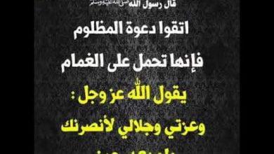 صورة دعوة المظلوم المقهور سلاح بتار. قصص فيدوهات