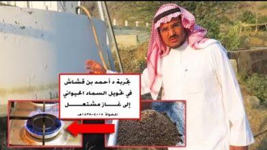 صورة تجربة الباحث.د.أحمد سعيد قشاش الغامدي في تحويل السماد الحيواني إلى غاز مشتعل