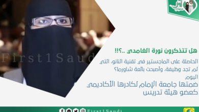 صورة نوره سفر الغامدي.حاملة الماجستير بائعة الشاورما.أخيرا جامعة الإمام تضمها لكادرها الأكاديمي