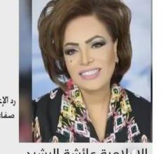 صورة الكويتية.عائشة الرشيد. تفجر فضيحة مدوية لمنظمة الصحة العالمية في انتشار الوباء.