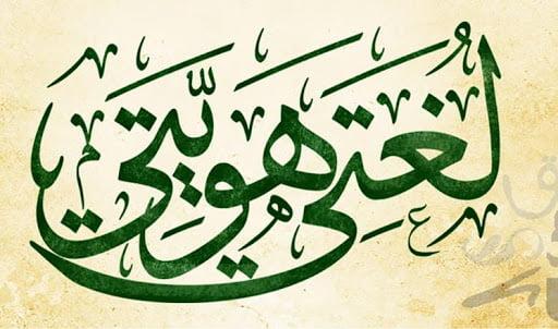صورة بروفيسور.سوداني.اللغة العربية. وحقيقة انتشارها في كل أرجاء العالم