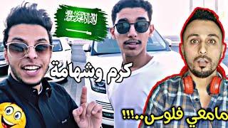صورة بجهود شابين.. فيديو يبين كرم السعوديين العفوي وحسن الظن وشهامتهم الغير مستغربة