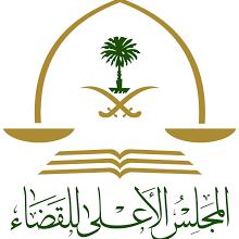 صورة فضيلة الشيخ.أحمد بن عبد المجيد الغامدي عضو المجلس الأعلى للقضاء