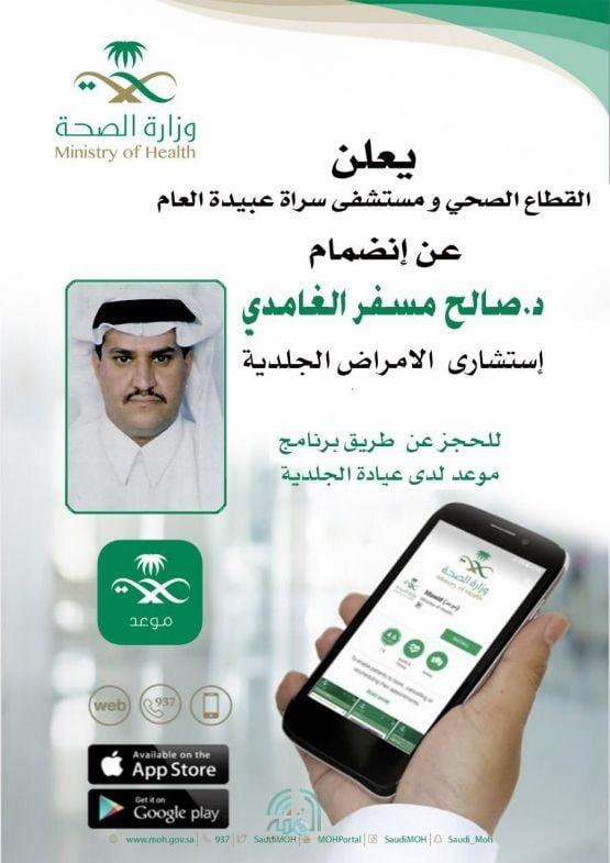 استشاري الامراض الجلديه الدكتور صالح الغامدي ينظم الى قطاع صحي سراة عبيدة