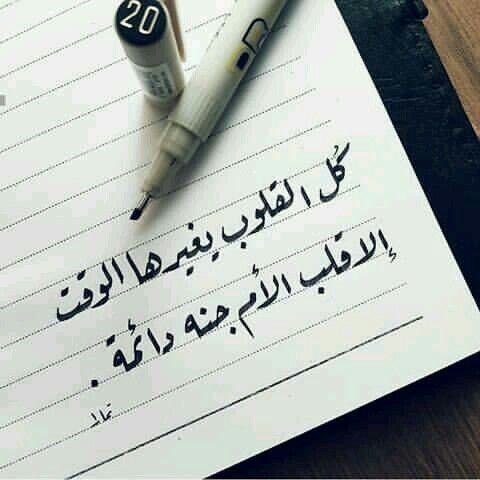 كل القلوب يغيرها الوقت الا قلب الام جنة دائمة   Arabic words, Arabic  quotes, Islam beliefs