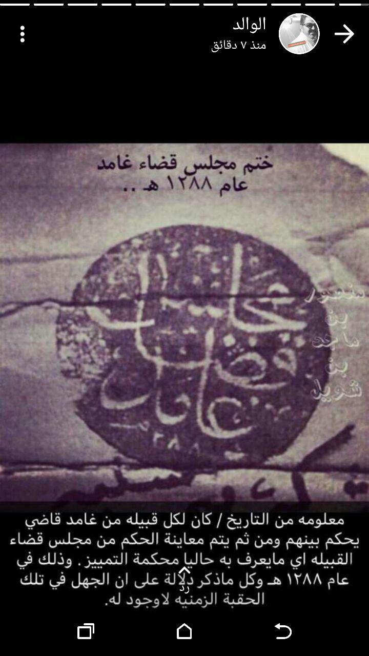 """أ.د. علي محمد عودة в Twitter: """"#ختم_مجلس_قضاء_غامد هذه صورة لهذا الختم الذي  مضى على صناعته زهاء ١٥١ سنة. وهو يثبت أن القضاء في بلاد غامد كان يقوم بدوره  - خلال تلك الفترة"""