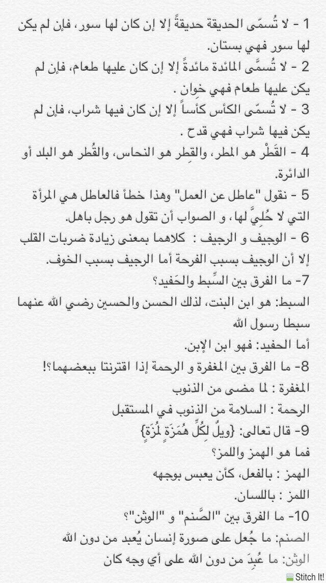 من جماليات اللغة العربية | Math, Language, Positivity