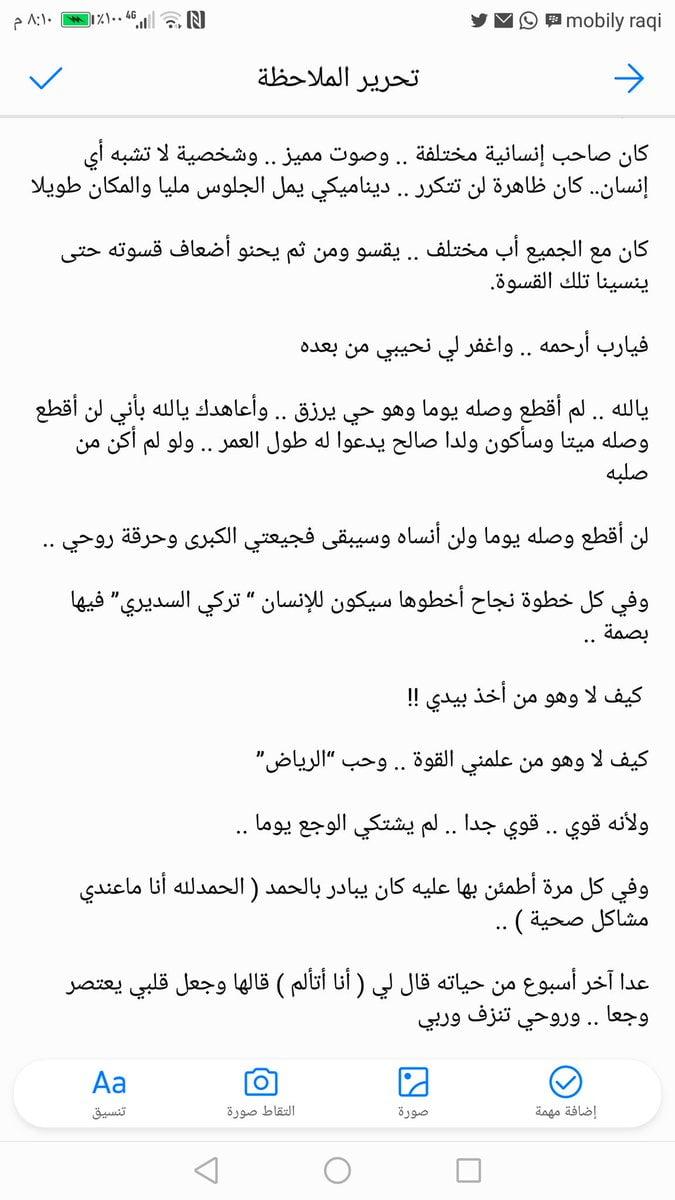 أسمهان الغامدي (@asmahanalghamdi) | Twitter