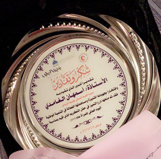 ضمن عشر سيدات على مستوى المملكة.. تكريم الصحفية السعودية اسمهان الغامدي بعد  أقل من شهر على منحها زمالة مجلس الوحدة الاعلامية العربية | أبابيل نت