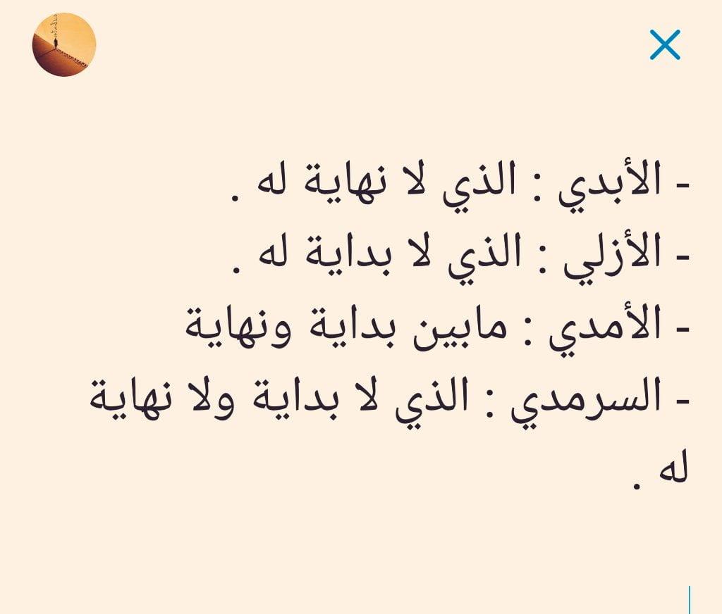 """مسافر…. on Twitter: """"من جماليات اللغة العربية..!… """""""