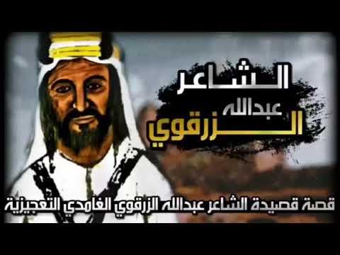 الشاعر عبدالله الزرقوي || قصة قصيدة عبدالله الزرقوي التعجيزيه 👌 . - YouTube