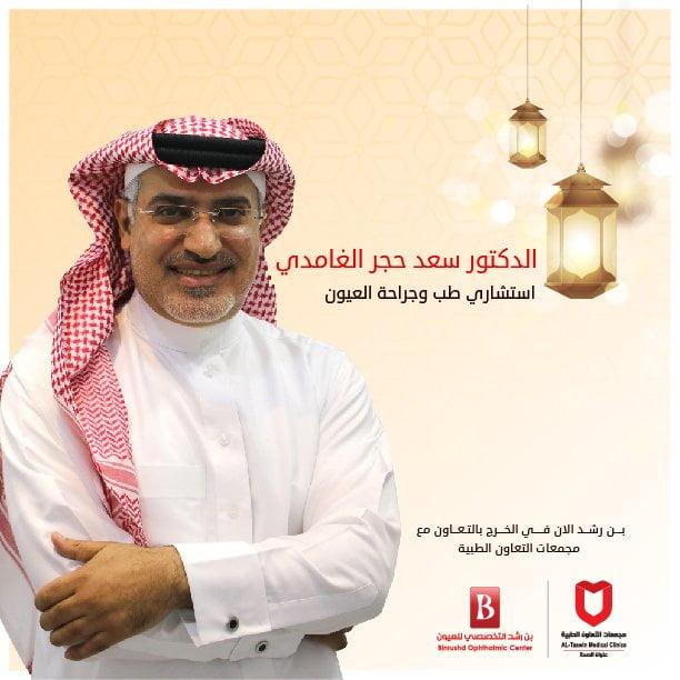 نتيجة بحث الصور عن الدكتور سعد بن علي آل حجر الغامدي