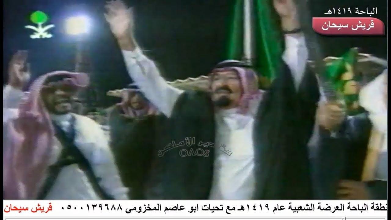 نتيجة بحث الصور عن زيارة الملك عبد الله للباحة