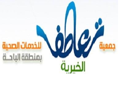 جمعية تعاطف الخيرية تعلن عن حاجتها لمبنى لمركز الرعاية النهارية الباحة