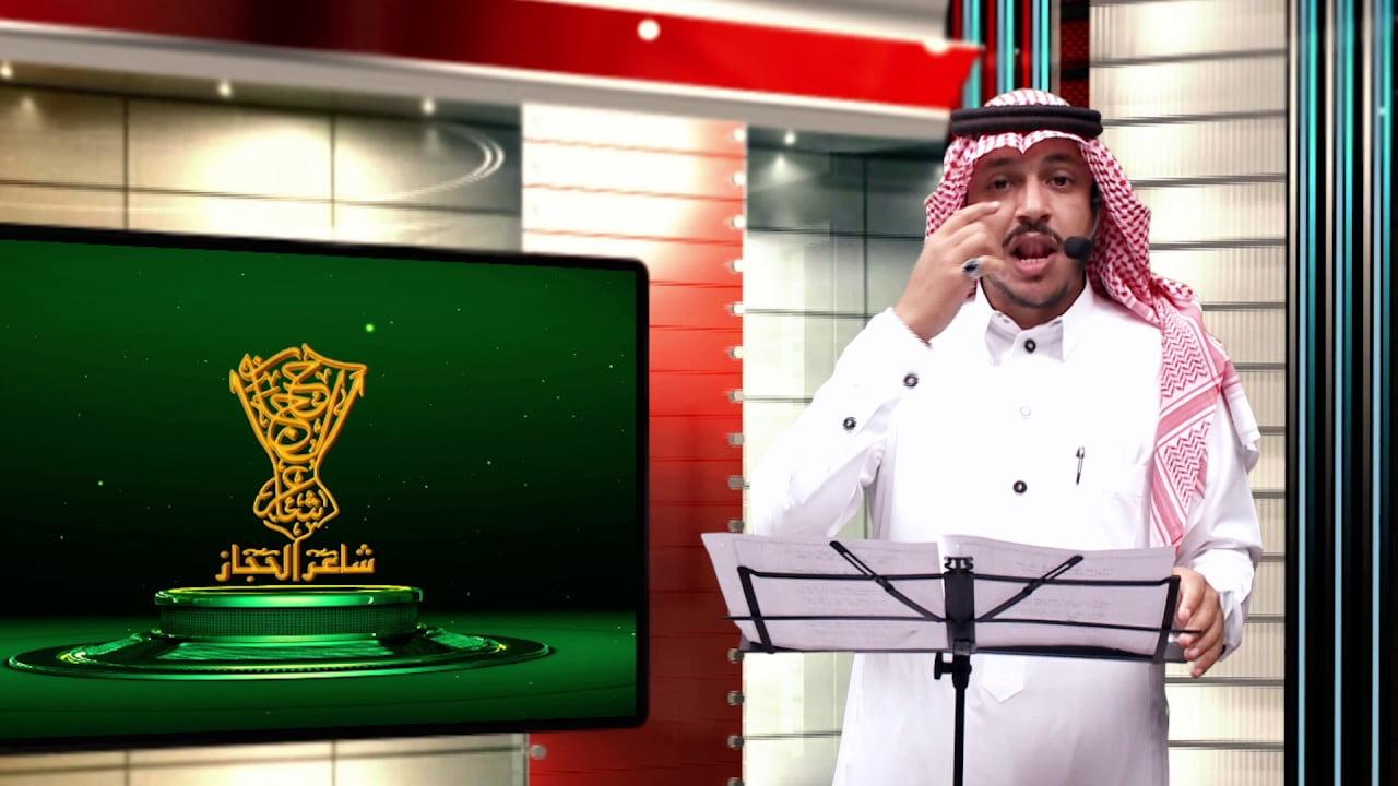 عوضه عثمان الغامدي | شاعر الحجاز | النسخة الرابعة | المرحلة التمهيدية -  YouTube