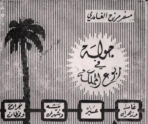 وجوه من التاريخ: الغامدي أديب غيبه الموت وتناسته القواميس - جريدة الوطن  السعودية