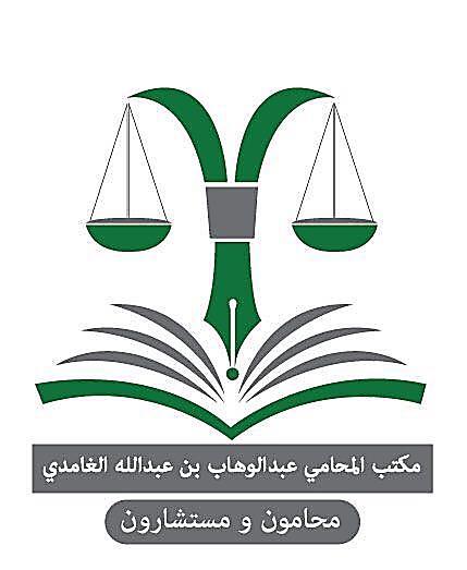مكتب المحامي عبدالوهاب الغامدي