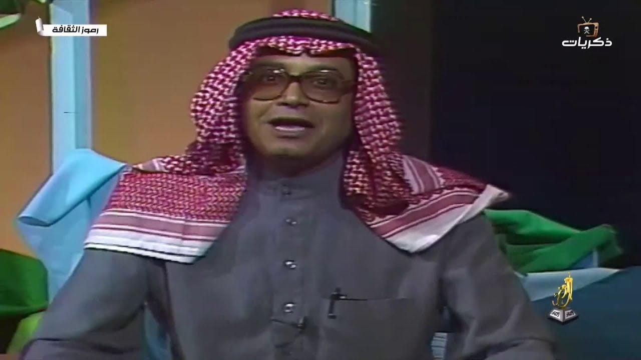 برنامج رموز والحديث عن أحد رموز الثقافة إبراهيم الراشد رحمه الله - YouTube