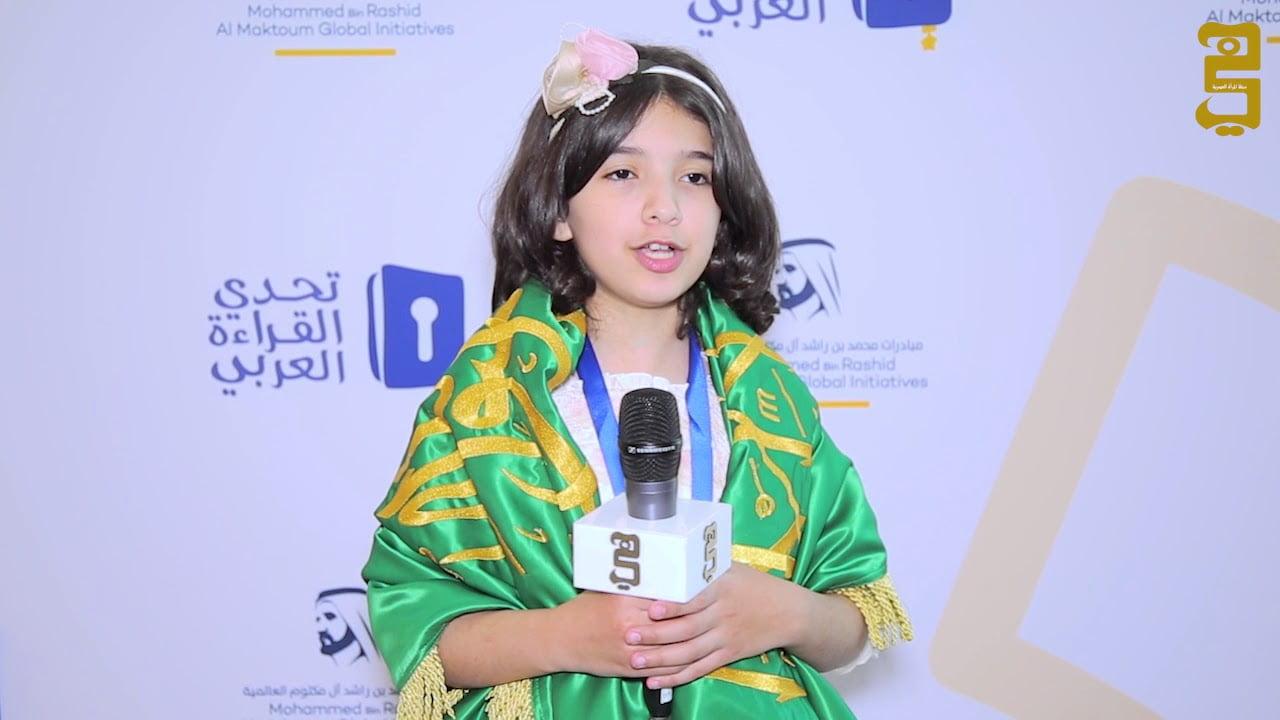 حوار مع الطفلة السعودية شذا الطويرقي الفائزة بالمركز الرابع في مبادرة تحدى  القراءة العربي - YouTube