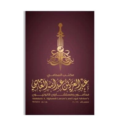 مكتب م.عبدالعزيز الغامدي (@A__aalghamdi) | Twitter