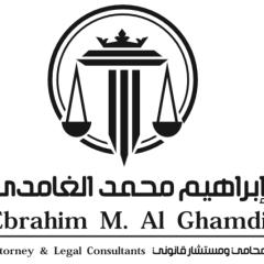 مكتب / ابراهيم الغامدي للمحاماة والاستشارات القانونية