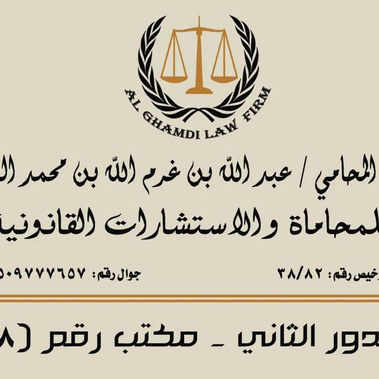 مكتب عبدالله الغامدي للمحاماة والاستشارات القانونية - مكتب الشركات لتقديم  كافة الخدمات القانونية والمرافعات القضائية أمام المحاكم واللجان بمدينة  الرياض
