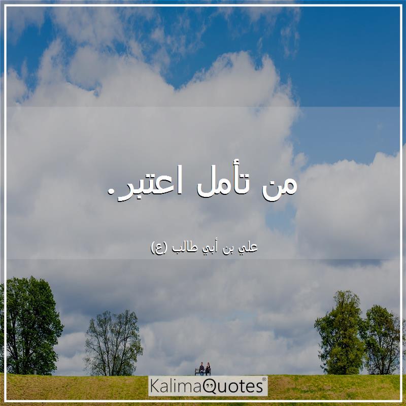 من تأمل اعتبر... - علي بن أبي طالب (ع) - KalimaQuotes