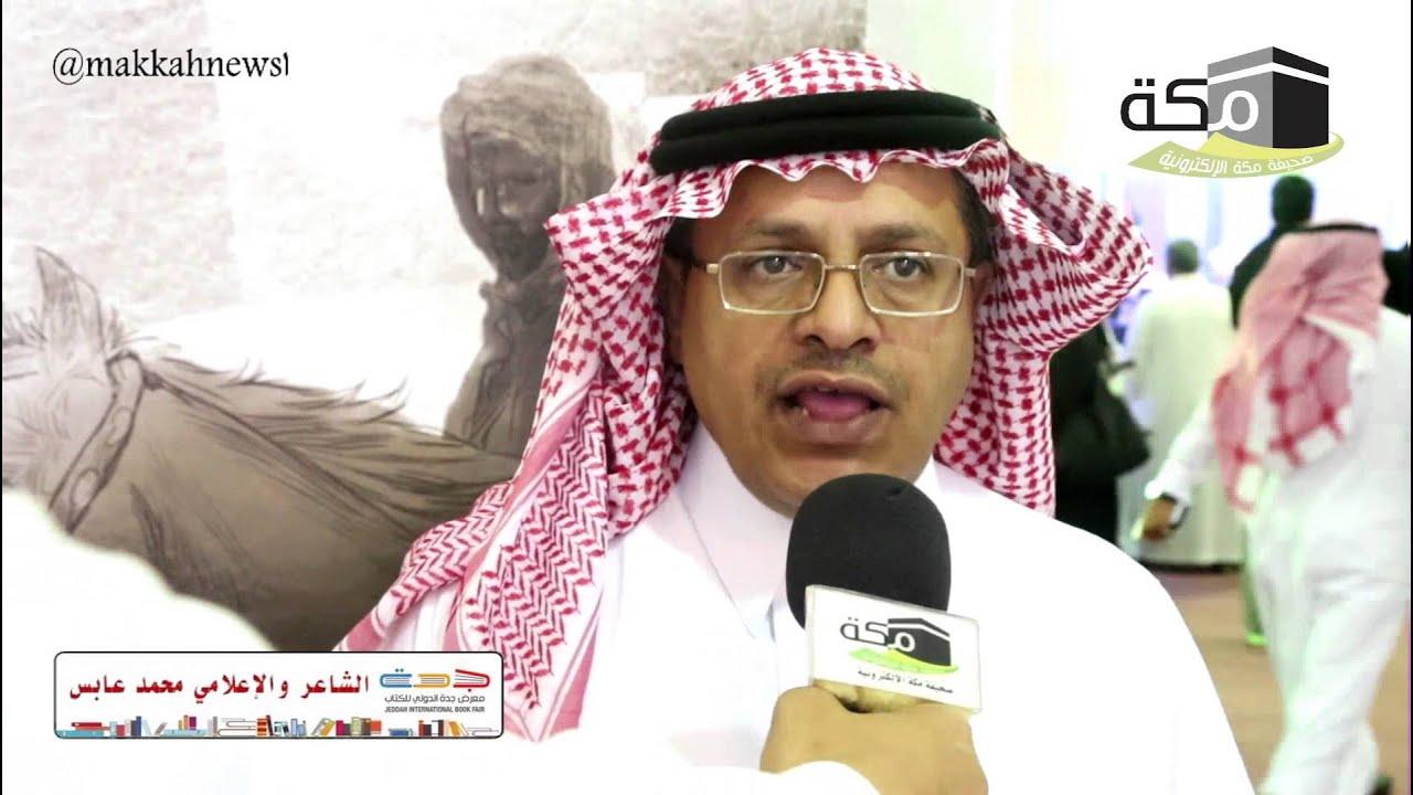 الشاعر محمد عابس من الخطأ مقارنة معرض الكتاب بجدة بمعرض الرياض - YouTube