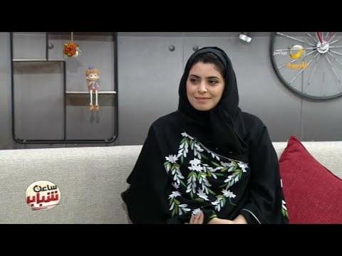 """ساره الغامدي... سعودية تدرس """"الاستعراف الجنائي"""" تحدثنا عن تخصص التقنية  الحيوية - YouTube"""